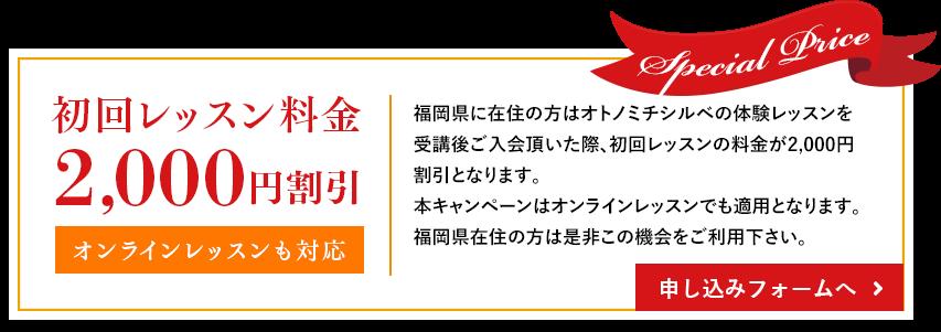 初回レッスン料金2000円割引