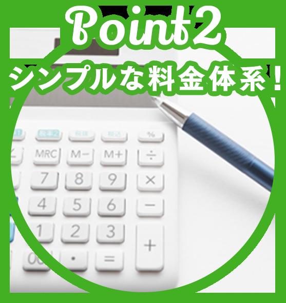 ポイント2.シンプルな料金体系