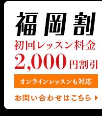 初回レッスン料金2000円割引の福岡割はじめました!