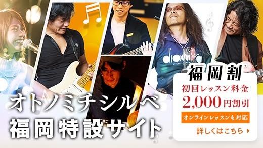 生徒満足度98%!東京で話題の音楽スクール ついに福岡に上陸!