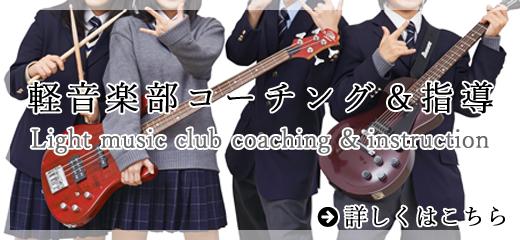 軽音楽コーチング&指導
