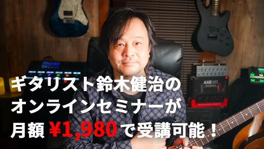 ギタリスト鈴木健治のオンラインセミナーが月額¥1,980で受講可能!